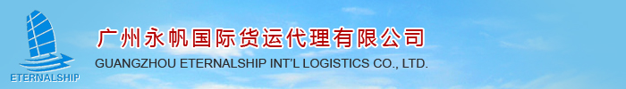ETERNALSHIP LOGISTICS/永帆物流
